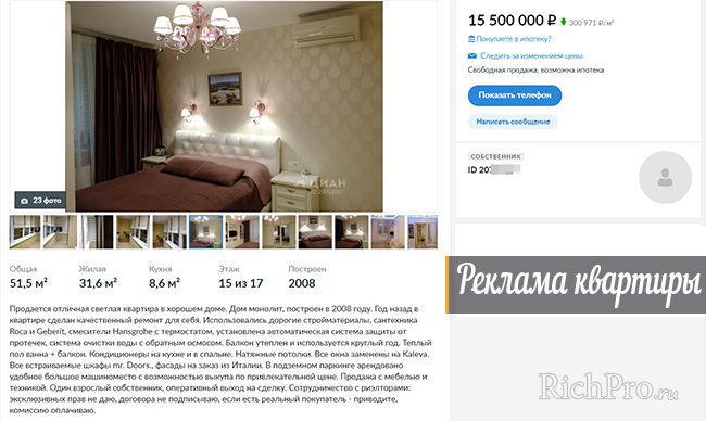 Как быстро продать квартиру без посредников - пошаговая инструкция+видео