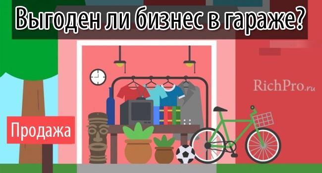 Бизнес в гараже–ТОП-56 идей для гаража: производство, продажа товаров и услуг