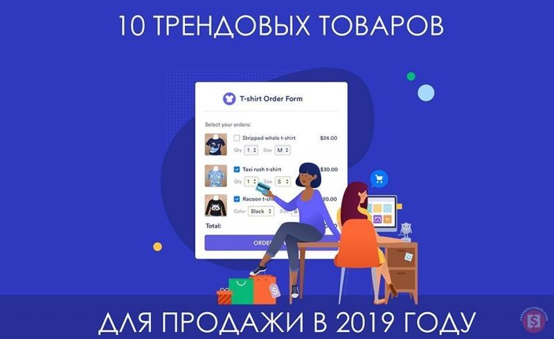 10 трендовых товаров для продажи в 2019 году
