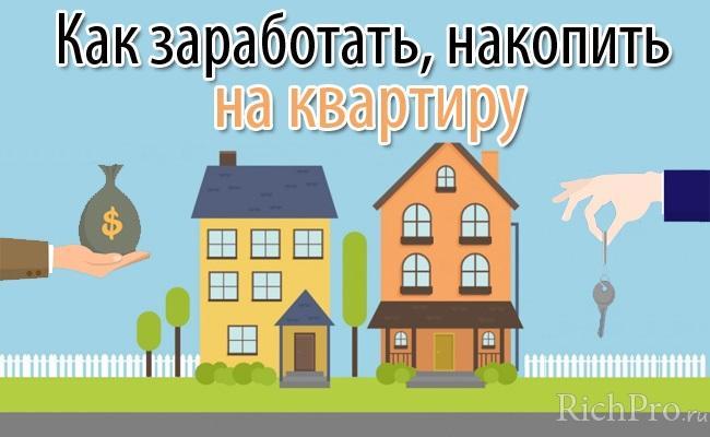 Как заработать и накопить на квартиру - ТОП-5 способов + советы