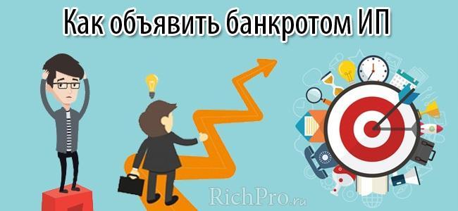 Как объявить себя банкротом физическому лицу и ИП - порядок действий + условия объявления и признания банкротом