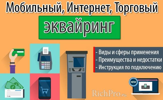 Торговый, мобильный, интернет-эквайринг: что это такое и как работает + сравнение тарифов