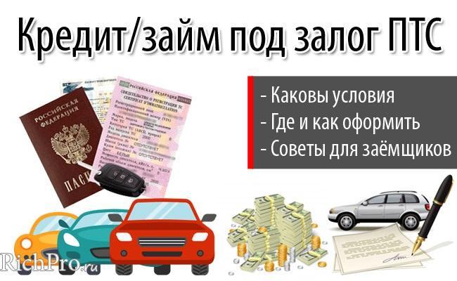 Займ (кредит) под залог ПТС автомобиля - где и как взять: 5 этапов