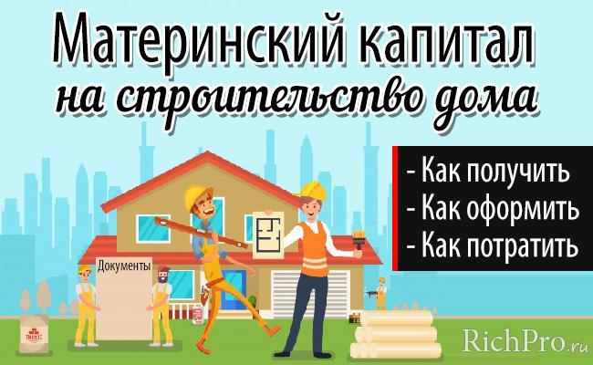 Материнский капитал на строительство дома в 2019 году - документы, сроки + порядок получения