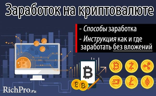 Заработок криптовалюты - как заработать на криптовалюте: 4 способа + мануал