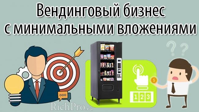 Что такое вендинг и как начать вендинговый бизнеc + ТОП-4 вида вендинговых автоматов/аппаратов