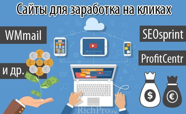 Заработок на кликах в Интернете - инструкция как заработать новичку без вложений + сайты