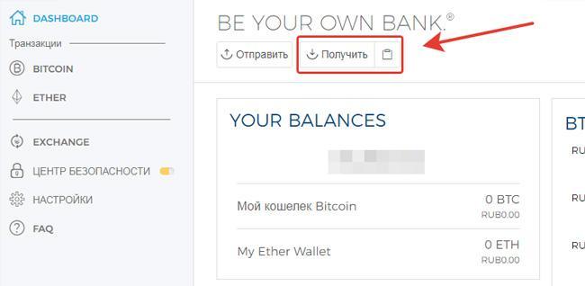 Блокчейн-кошелек (Blockchain wallet) - что это и как открыть за 4 шага