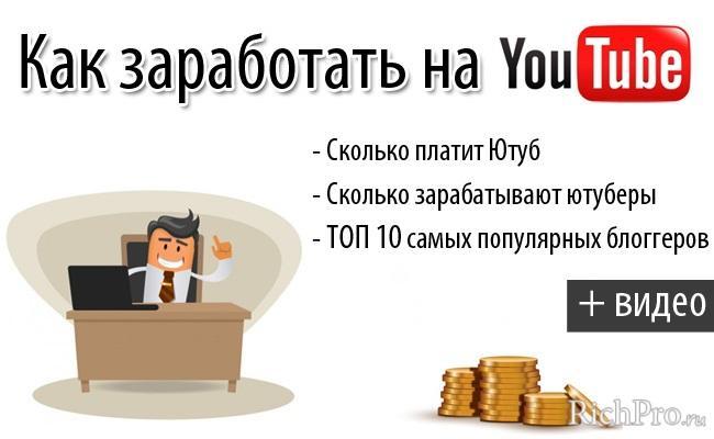 Как заработать на Ютубе с нуля и сколько зарабатывают ютуберы