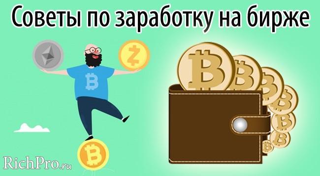 Биржа криптовалют - как торговать криптовалютой + рейтинг бирж