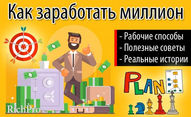 Как заработать 1000000 (миллион) за месяц, год - ТОП-27 способов + примеры