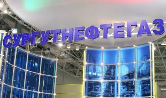 Дивиденды Сургутнефтегаза: когда будут выплаты за 2016 год?