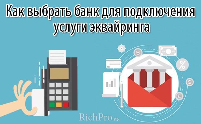 Эквайринг - что это такое и для чего он нужен + ТОП-12 банков c тарифами