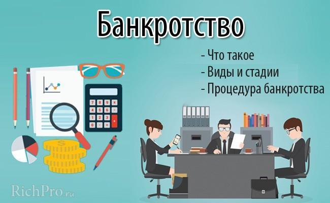 Что такое банкротство - виды и стадии процедуры банкротства + признаки несостоятельности