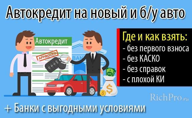 Где и как взять автокредит: без первоначального взноса, КАСКО, справок, с плохой кредитной историей