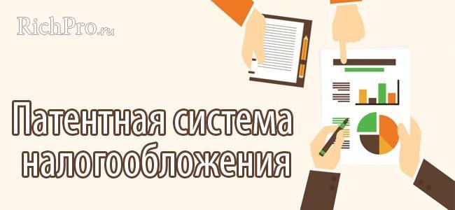 Налогообложение ИП - какие налоги и обязательные платежи платит ИП в 2019 году