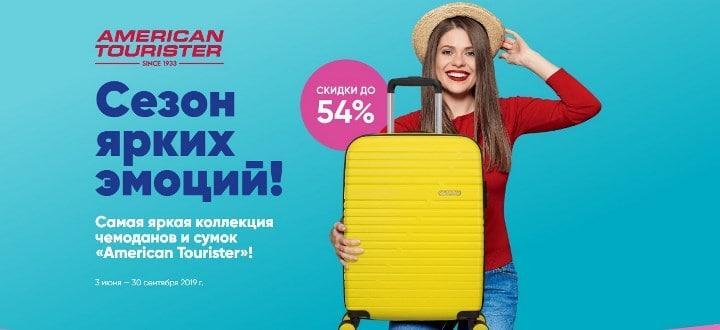Яркая коллекция туристических чемоданов и сумок American Tourister по акции в «Ленте» «Сезон ярких эмоций»