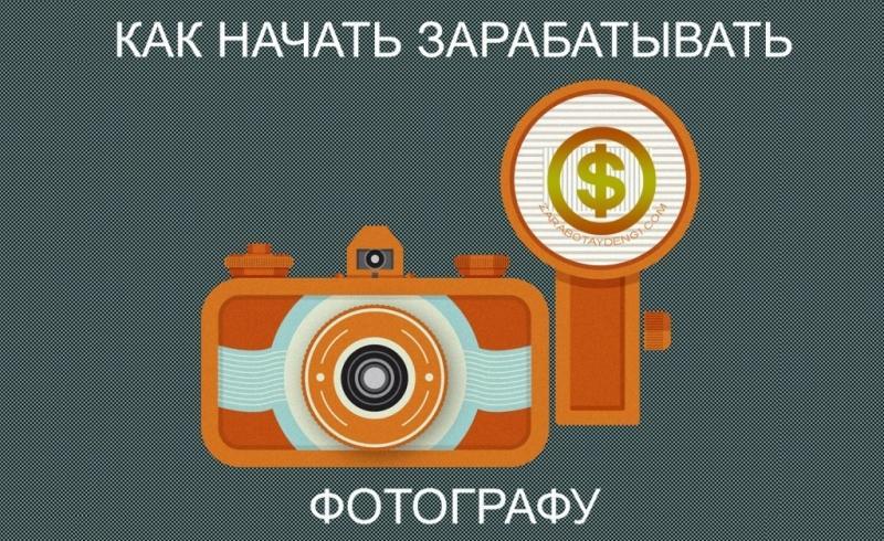 Как начать зарабатывать фотографу. С нуля до 40 тысяч рублей и выше