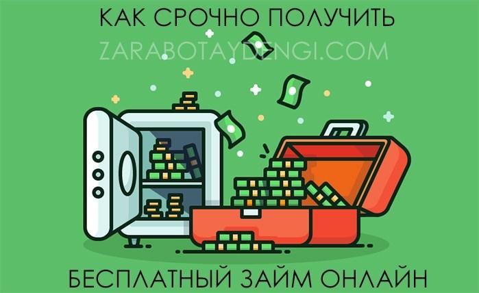 Как срочно получить бесплатный займ онлайн