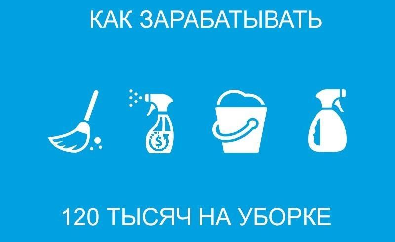 Как зарабатывать 120 тысяч на уборке