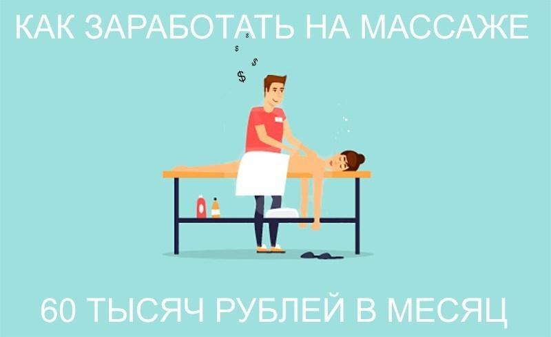 Как заработать на массаже 60 тысяч рублей в месяц