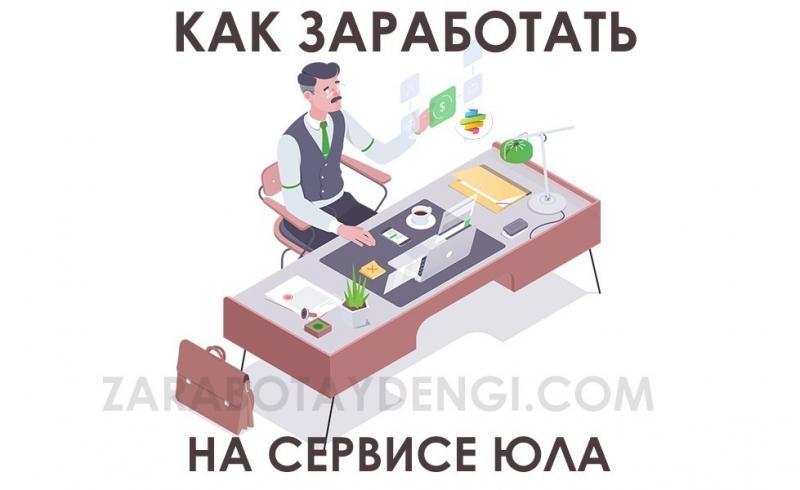 Как заработать на сервисе Юла