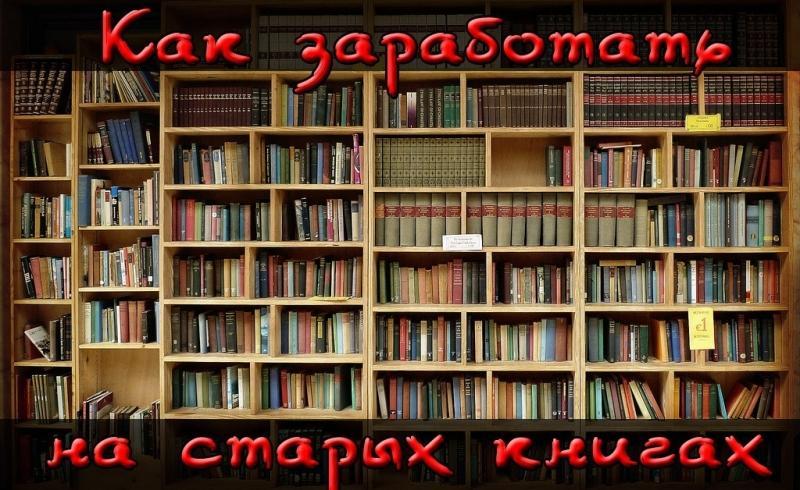 Как заработать на своих старых книгах