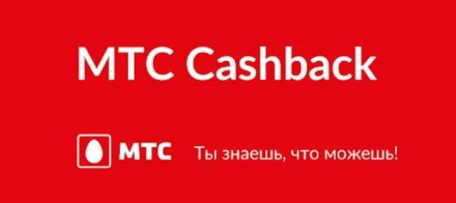 Кэшбэк от партнеров МТС для экономии на оплате интернета и услуг мобильной связи