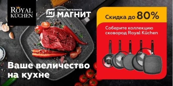 Коллекция сковородок Royal по акции в «Магните» «Ваше величество на кухне» со скидкой до 80%