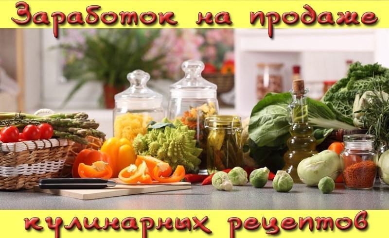 Заработок на продаже кулинарных рецептов