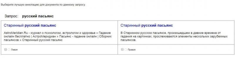 Заработок на сайте Яндекс.Толока