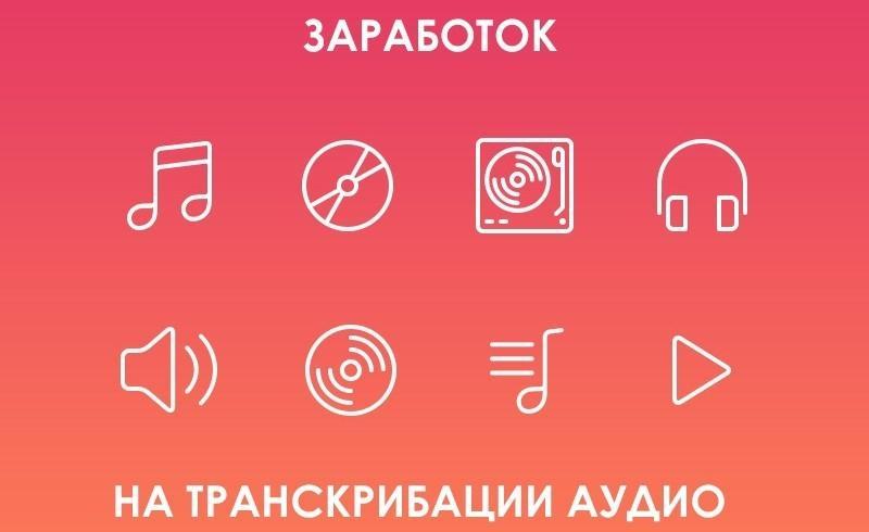 Заработок на транскрибации аудио