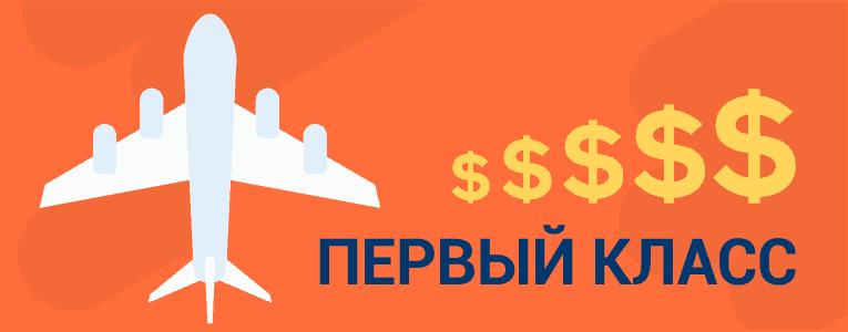 Первый класс в самолете: фото и стоимость в разных авиакомпаниях