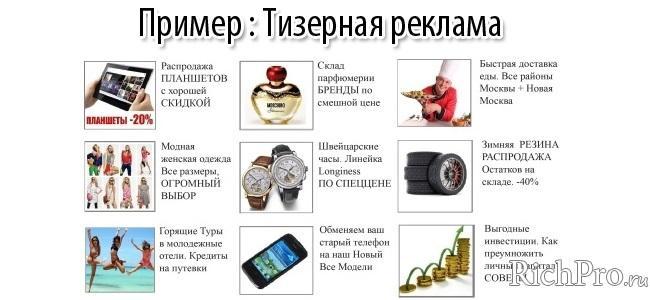 Реклама в интернете - 10 лучших видов рекламы + примеры