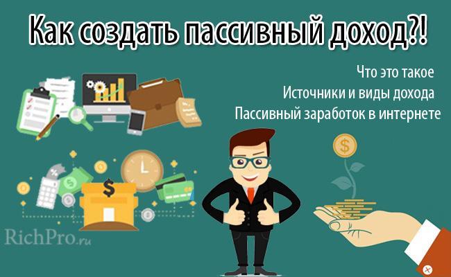 Как создать Пассивный доход оффлайн и в интернете