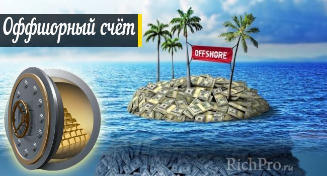 Оффшор (offshore) - что это такое: определение и значение + список оффшорных зон
