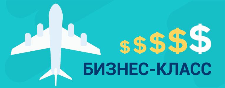 Бизнес-класс в самолете: фото и стоимость в разных авиакомпаниях