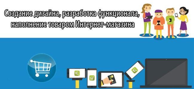 Как открыть интернет-магазин - пошаговая инструкция + примеры и видео