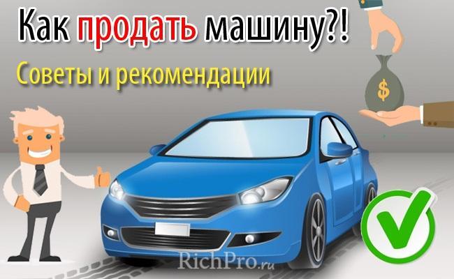 Как продать автомобиль быстро и дорого - советы и рекомендации + 5 сайтов продаж автомобилей с пробегом