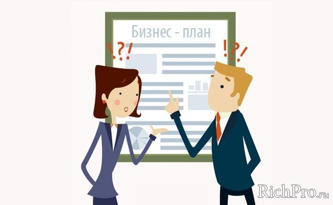 Как составить бизнес-план - образец с расчетами + готовые примеры