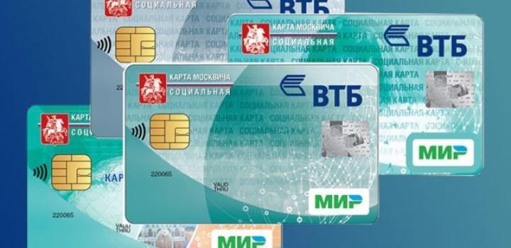 Как получить и пользоваться социальной картой москвича