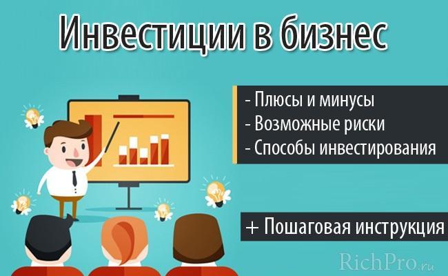 Инвестиции в бизнес - 7 способов инвестирования + варианты стартапов куда можно вложить деньги