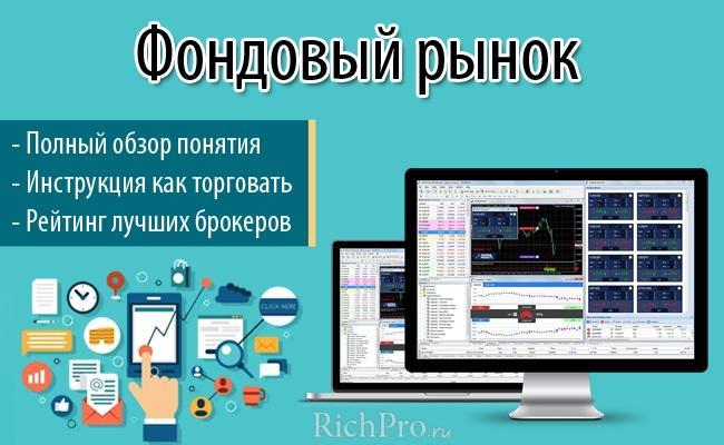 Что такое фондовый рынок и фондовая биржа - обзор понятий + 5 шагов успешной торговли для начинающих