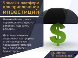 5 онлайн платформ для привлечения инвестиций