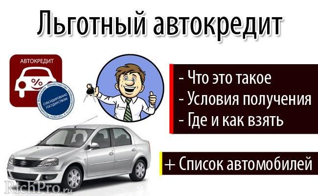 Льготный автокредит с господдержкой в 2019 году - список автомобилей + условия и этапы получения