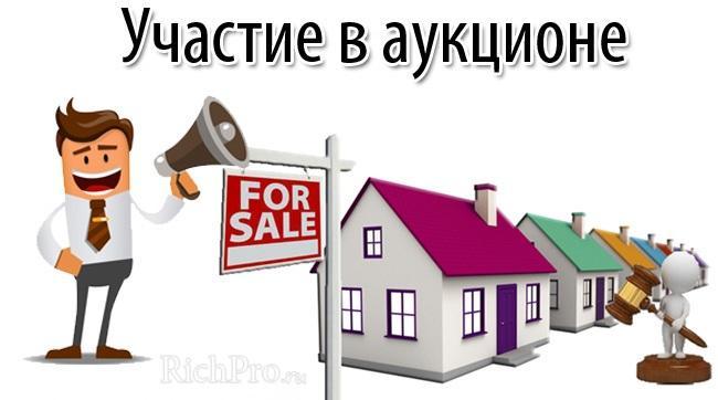 Торги (аукционы) по банкротству - этапы продажи имущества банкротов и должников + площадки