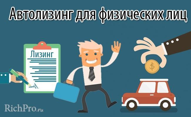 Лизинг авто для физических и юридических лиц - описание, условия + инструкция