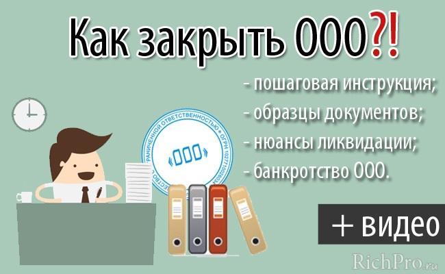 Как закрыть ООО в 2019 году - пошаговая инструкция + образцы документов