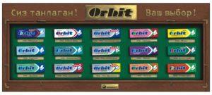 История Orbit