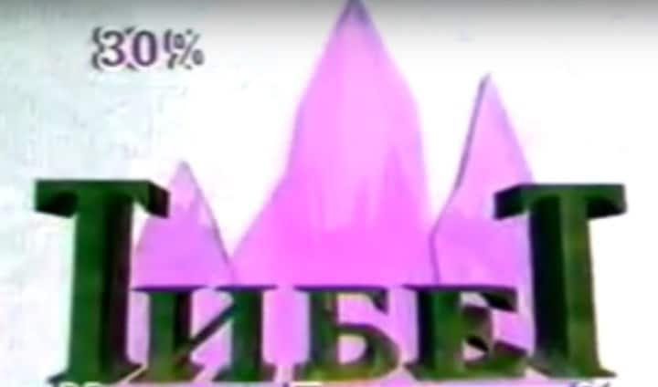 На концерне «Тибет» мошенник Дрямов заработал больше 186 млрд руб.